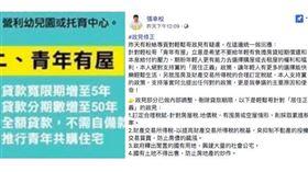 (圖/翻攝自張幸松臉書)
