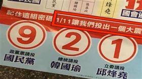 國民黨立委候選人邱烽堯,文宣,921(圖/翻攝自李正皓臉書)