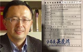 蘇宏達,台大教授,散布謠言,判決 圖/台大政治系官網、蘇宏達臉書