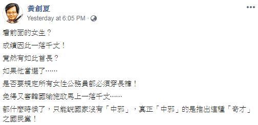 韓國瑜,小腿,黃創夏,女生,王淺秋 圖/翻攝自臉書