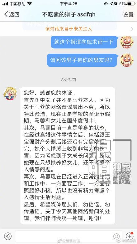 馬蓉/微博