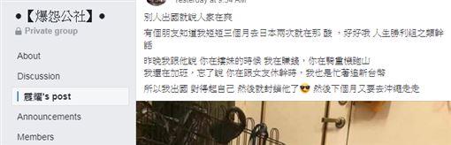 出國,朋友,酸言酸語,爽,爆怨公社 圖/翻攝自臉書爆怨公社