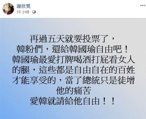韓國瑜「愛打牌喝酒看女人的腿」 前立委籲韓粉:還他自由。(圖/翻攝自謝欣霓臉書)
