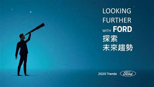▲Ford發布2020未來趨勢報告(圖/翻攝網路)