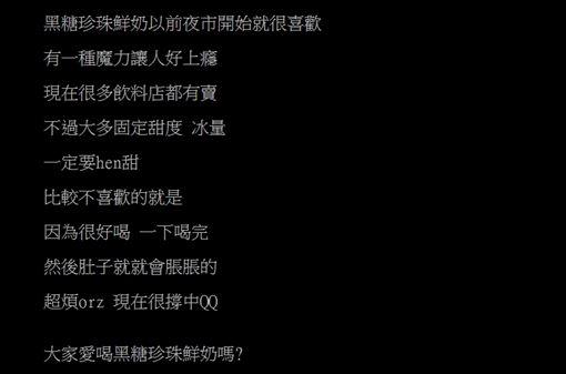 黑糖珍珠鮮奶,老饕,陳三鼎,珍奶(圖/翻攝自PTT)