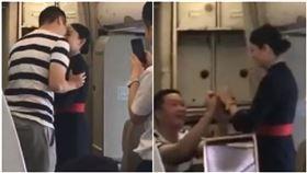 空姐機上被求婚遭公司開除。(圖/翻攝梨視頻)