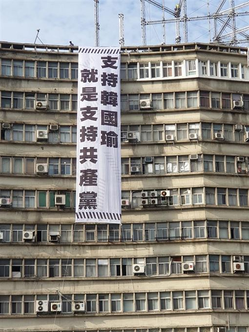 台灣國懸掛「「支持韓國瑜 就是支持共產黨」布條(翻攝臉書)