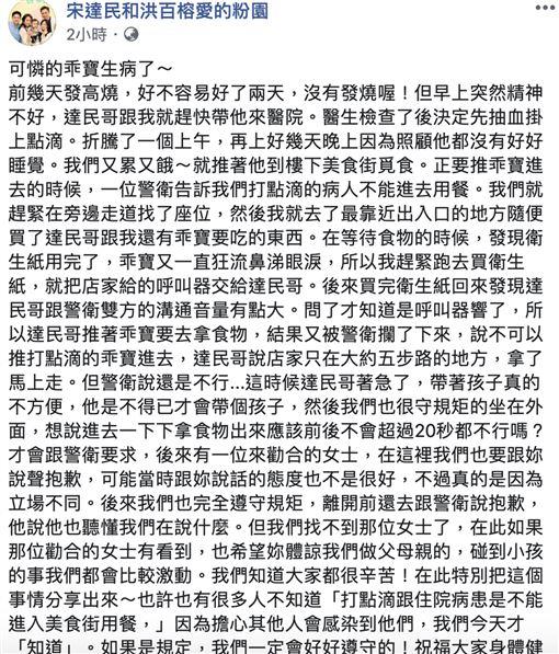 宋達民、洪百榕/臉書