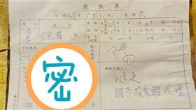 韓國瑜,發大財,投票,請假單,勞工,公民割草行動 圖/翻攝自臉書公民割草行動