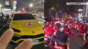 藍寶堅尼現身!挺韓「貪食蛇車隊」連2晚掃街 高雄一片國旗海 韓國瑜後援會臉書、資料照