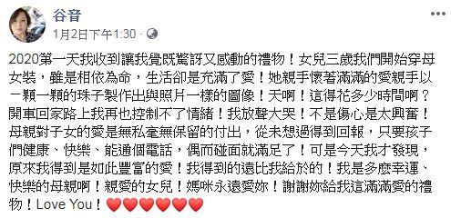 谷音,蘇秋芸,瓊瑤,女兒,美國, 圖/臉書