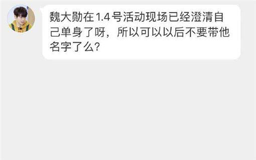 魏大勛粉絲爆料 圖/微博