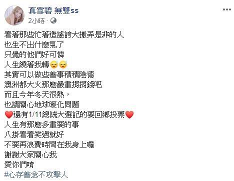雪碧 圖/臉書