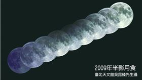 半影月食(台北市立天文館)