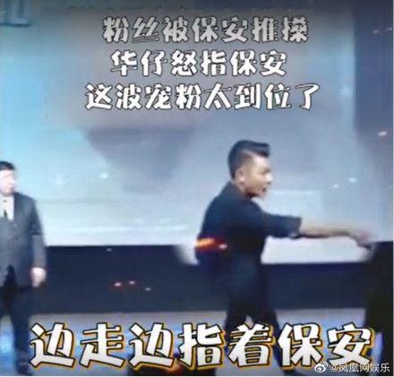 劉德華罵保全 圖/鳳凰網娛樂微博