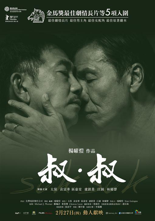 ▲(圖/采昌國際多媒體提供)叔叔
