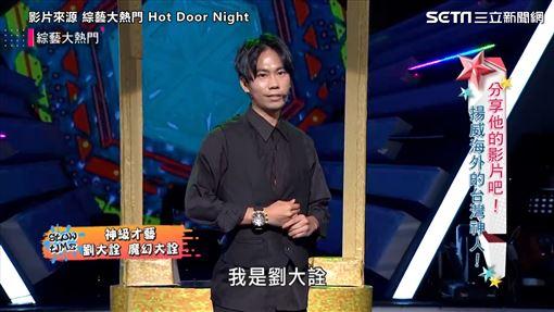 ▲▼魔術師劉大詮受邀到《綜藝大熱門》表演。(圖/來源 綜藝大熱門)