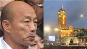 韓國瑜、總統府(組合圖/記者林恩如、盧素梅攝影)
