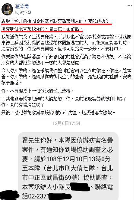 臉書,翟本喬,時代力量,台北惡棍,韓國瑜(圖/翻攝於臉書-翟本喬)