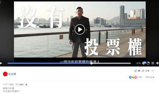 杜汶澤 臉書