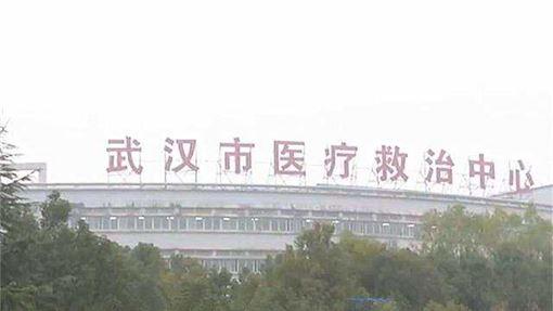 武漢市醫療救治中心(圖/翻攝自央視)http://tv.cctv.com/2020/01/06/ARTIYRJbfcXzsAVa0qvTDA33200106.shtml