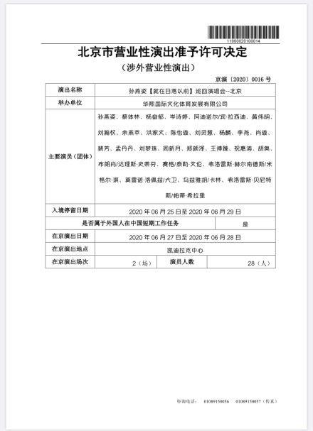 孫燕姿特別來賓批文曝光 翻攝微博、臉書