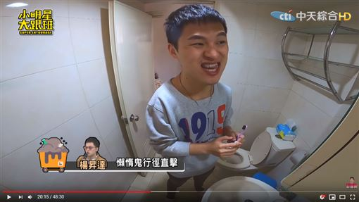 楊昇達(翻攝自YouTube)