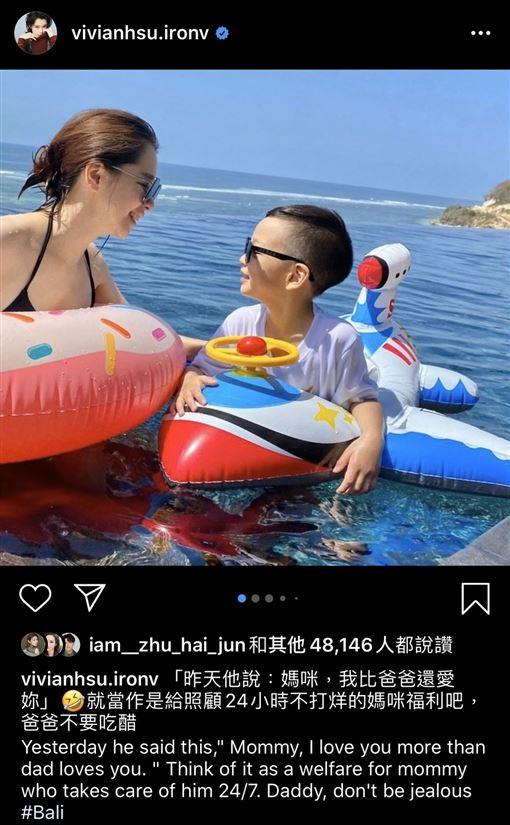 徐若瑄兒子李V寶翻攝IG