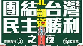 總統蔡英文連任競選辦公室提供