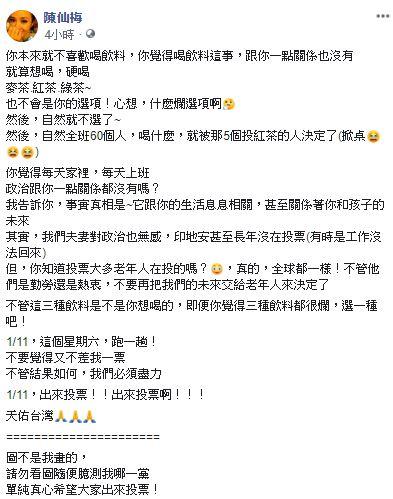 陳仙梅/臉書