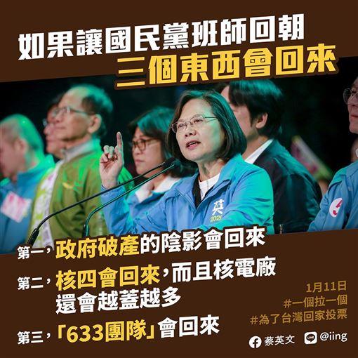 蔡英文,國民黨 圖/翻攝自蔡英文臉書