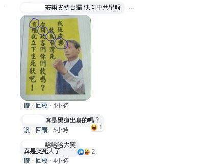 苦苓臉書發文