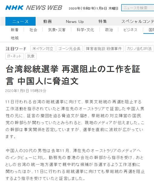 NHK 蔡正元