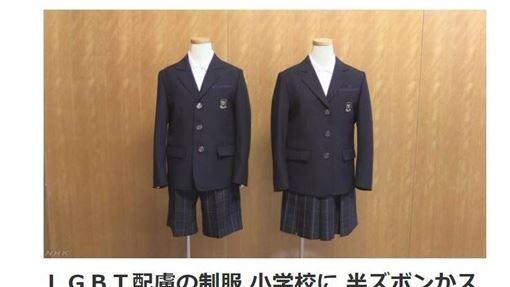 顧及LGBT兒童,日本福岡縣三山市一所小學,2020年新推出不分男女標準版制服,誰都可以自由選擇穿裙子或褲子。(圖取自NHK網頁www3.nhk.or.jp)