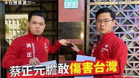 台灣基進,蔡正元,共諜 圖/翻攝自台灣基進臉書