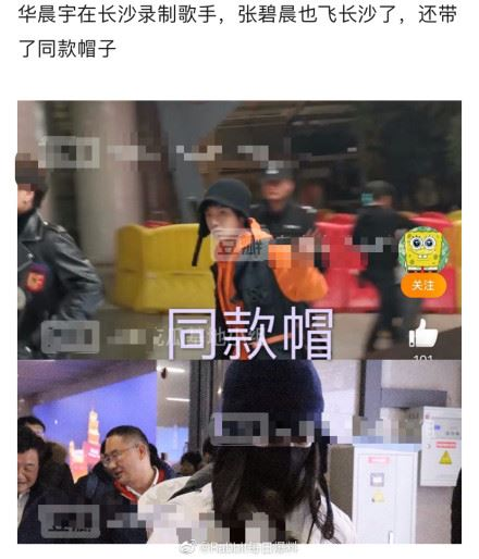 華晨宇、張碧晨/Rabbit每日爆料微博