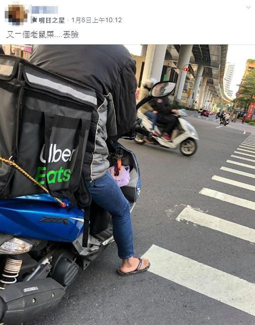 外送員,Ubereats,拖鞋,同行《UberEATS台灣》