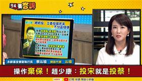 94 蔡沁瑜 0110 發文圖.PNG