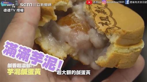 ▲「中壢馬祖新村」的芋泥鹹蛋黃車輪餅。(圖/德德TV 授權)