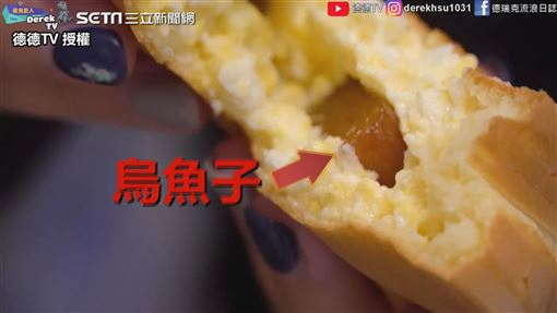 ▲極奢華的烏魚子蛋沙拉車輪餅。(圖/德德TV 授權)
