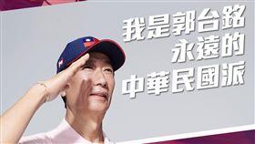 鴻海集團董事長,郭台銘於1/10號投票日前發文,不會支持蔡英文,更說自己是永遠的中華民國派。(圖/翻攝自郭台銘臉書)