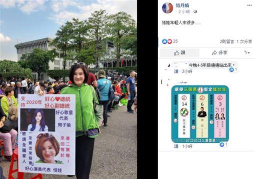 恬娃(范月娟)臉書