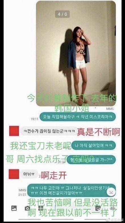 朱鎮模對話紀錄 圖/微博