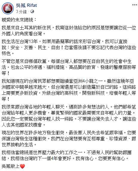 吳鳳 圖/臉書