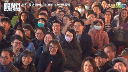▲▼現場也有許多觀眾到場,力挺《國際橋牌社》的播映。(圖/國際橋牌社 Island Nation 授權)