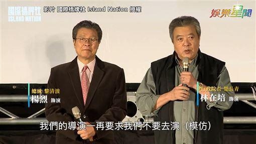 ▲台灣首部政治題材影集《國際橋牌社》,將在20日正式播出。(圖/國際橋牌社 Island Nation 授權)