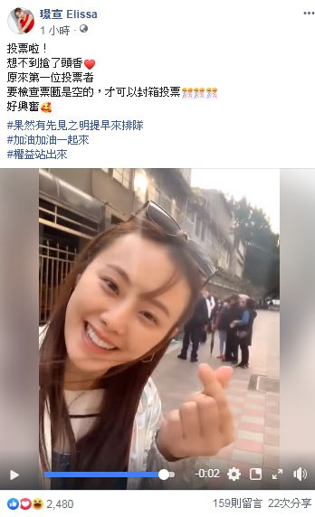 璟宣(翻攝自臉書)
