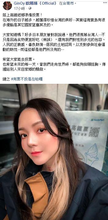 歐陽靖/臉書