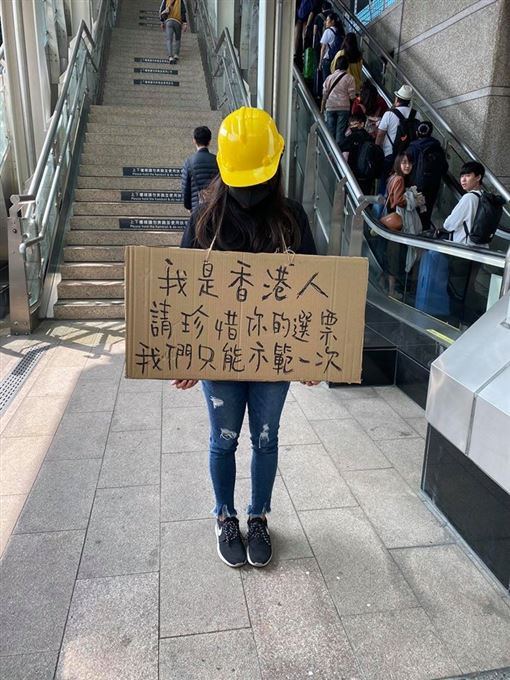 港女高鐵站舉牌:珍惜選票,我們只能示範一次!千人被逼哭。(圖/我的玫瑰花臉書粉專授權)