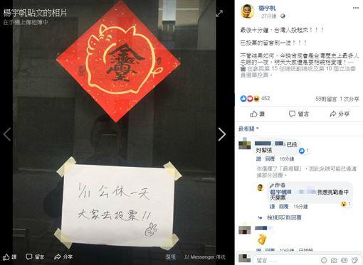 2020大選將揭曉 鳳梨王子:台灣史上最多人失眠的一夜 圖翻攝自楊宇帆臉書